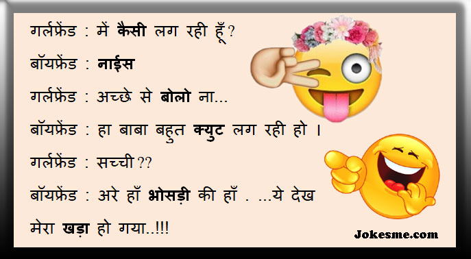Girlfriend Boyfriend Very Funny Jokes Chutkule