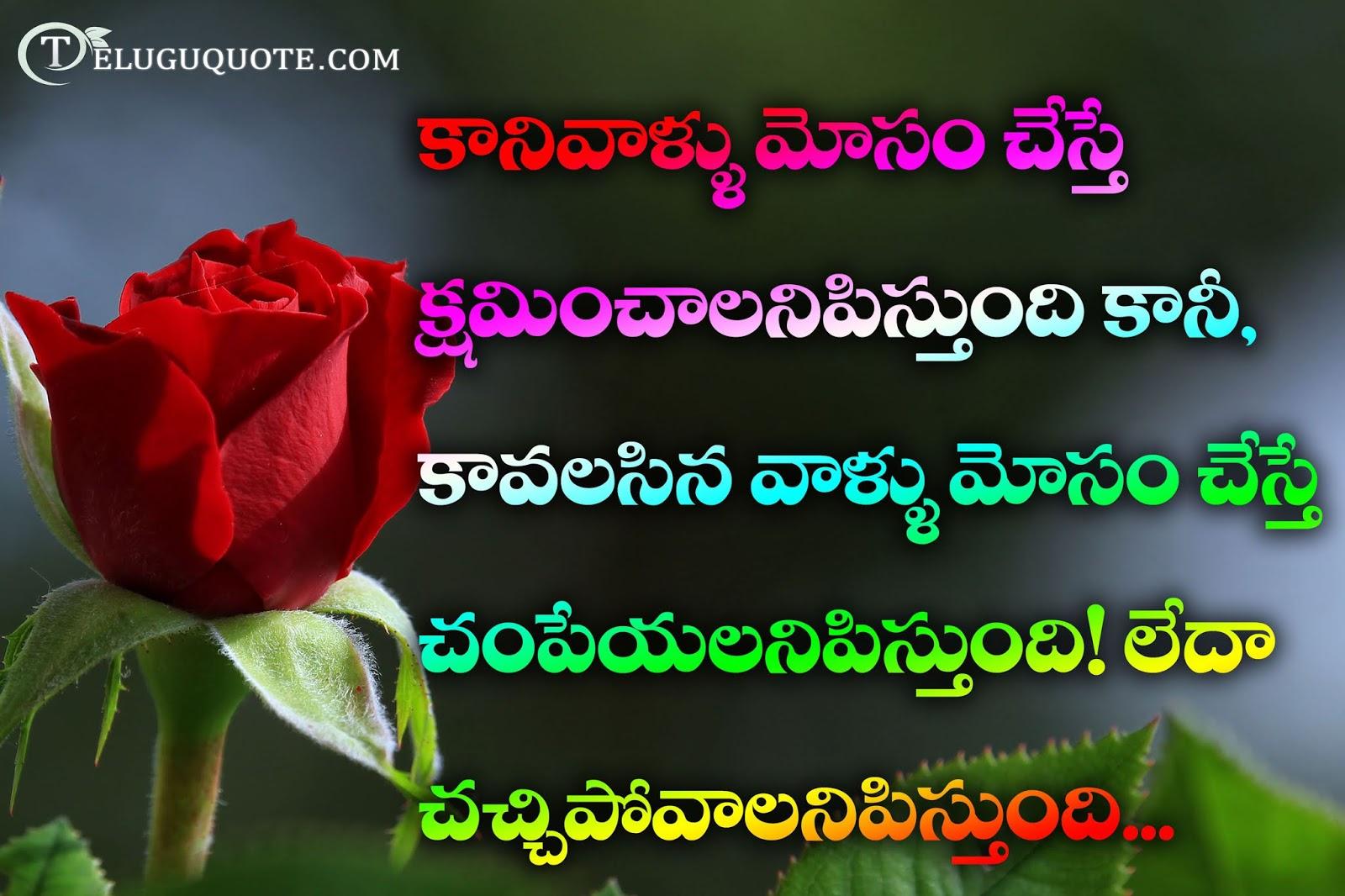 Telugu Sad Relationship Quotes Telugu Quotes