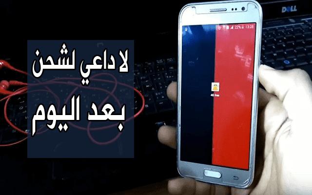 أنترنت مجانا في الجزائر تطبيق ثمنه 200 دولار لن تجده في الأنترنت يعطيك أنترنت مجانا للأبد