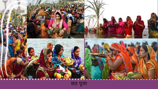 छठ पूजा #Chhat Puja- भारतातील ४० प्रसिद्ध सण आणि उत्सव | 40 Famous Festivals and Celebrations in India