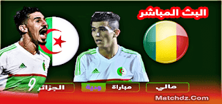 كورة ستار مشاهد مباراة الجزائر ومالي بث  مباشر اليوم 16-06-2019 مباراة ودية