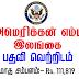 American Embassy, Colombo - Vacancy