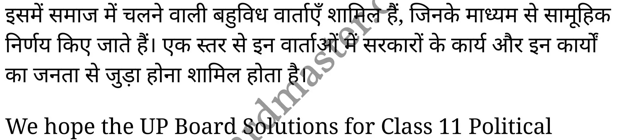 कक्षा 11 नागरिकशास्त्र  राजनीतिक सिद्धांत अध्याय 1  के नोट्स  हिंदी में एनसीईआरटी समाधान,     class 11 civics chapter 1,   class 11 civics chapter 1 ncert solutions in civics,  class 11 civics chapter 1 notes in hindi,   class 11 civics chapter 1 question answer,   class 11 civics chapter 1 notes,   class 11 civics chapter 1 class 11 civics  chapter 1 in  hindi,    class 11 civics chapter 1 important questions in  hindi,   class 11 civics hindi  chapter 1 notes in hindi,   class 11 civics  chapter 1 test,   class 11 civics  chapter 1 class 11 civics  chapter 1 pdf,   class 11 civics  chapter 1 notes pdf,   class 11 civics  chapter 1 exercise solutions,  class 11 civics  chapter 1,  class 11 civics  chapter 1 notes study rankers,  class 11 civics  chapter 1 notes,   class 11 civics hindi  chapter 1 notes,    class 11 civics   chapter 1  class 11  notes pdf,  class 11 civics  chapter 1 class 11  notes  ncert,  class 11 civics  chapter 1 class 11 pdf,   class 11 civics  chapter 1  book,   class 11 civics  chapter 1 quiz class 11  ,    11  th class 11 civics chapter 1  book up board,   up board 11  th class 11 civics chapter 1 notes,  class 11 civics  Political theory chapter 1,   class 11 civics  Political theory chapter 1 ncert solutions in civics,   class 11 civics  Political theory chapter 1 notes in hindi,   class 11 civics  Political theory chapter 1 question answer,   class 11 civics  Political theory  chapter 1 notes,  class 11 civics  Political theory  chapter 1 class 11 civics  chapter 1 in  hindi,    class 11 civics  Political theory chapter 1 important questions in  hindi,   class 11 civics  Political theory  chapter 1 notes in hindi,    class 11 civics  Political theory  chapter 1 test,  class 11 civics  Political theory  chapter 1 class 11 civics  chapter 1 pdf,   class 11 civics  Political theory chapter 1 notes pdf,   class 11 civics  Political theory  chapter 1 exercise solutions,   class 11 civics  Political theory  chapter 1,  class 11 civics  Politic