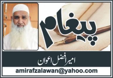 Paigham Amir Afzal Awan - پیغام امیر افضل اعوان