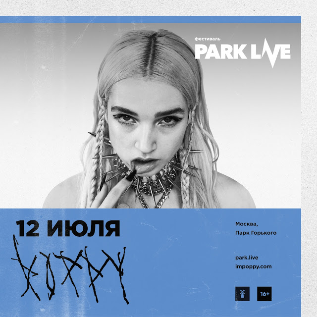 Poppy выступит на фестивале Park Live