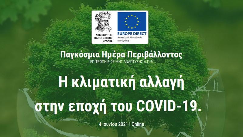 Διαδικτυακή εκδήλωση του ΔΠΘ με τίτλο «Κλιματική Αλλαγή στην μετά-COVID εποχή»