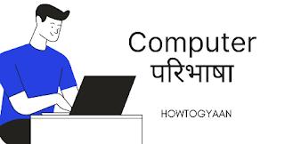 Computer की परिभाषा, विशेषता, लाभ, नुकशान,