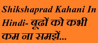 बूढों को कभी कम ना समझें- Shikshaprad Kahani In Hindi