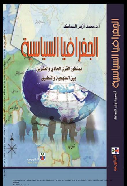 كناب الجغرافيا السياسية بمنظور القرن الحادي والعشرين ، بين المنهجية والتطبيق - محمد أزهر السماك