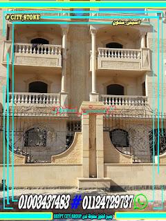 واجهات منازل حجر مودرن مصرية