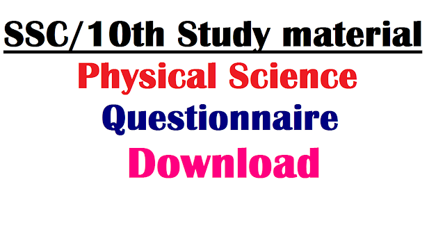 Download X Class Physical Science Questionnaire| Download Important Questions of 10th Class Physical Science| All Important 1 mark 2 marks 4 marks Questions of X Class Physical Science Download /2016/12/download-x-class-physical-science-Questionnaire-Imporatnt-Questions-download.html