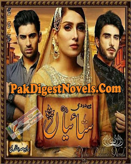 Bey Dardi Saeyan (Complete Novel) By Rabia Bukhari Free Download Pdf