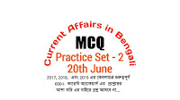 Current Affairs Mock Test in Bengali: 20th June