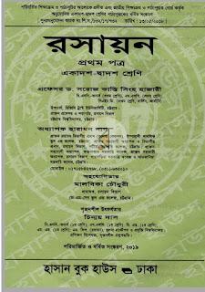 এইচএসসি রসায়ন ১ম পত্র বই pdf -ড. সরোজ কান্তি সিংহ হাজারী (Edition 2019) | একাদশ-দ্বাদশ শ্রেণির রসায়ন ১ম পত্র বই pdf