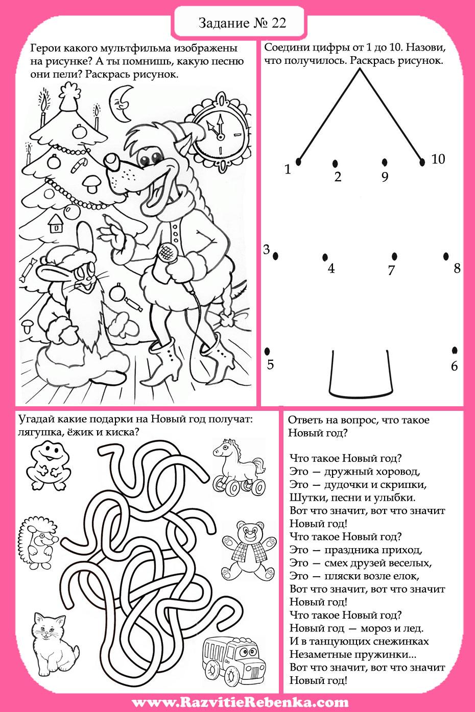игры по теме знакомство на английском для дошкольников