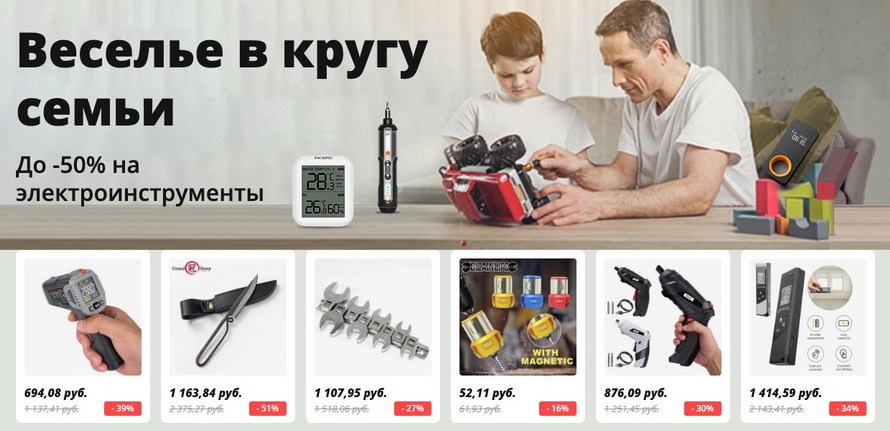 Веселье в кругу семьи: скидки до 50% на электроинструменты для ремонта работы и творчества