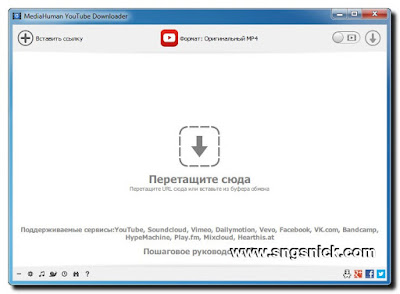 MediaHuman YouTube Downloader - Вид при запуске