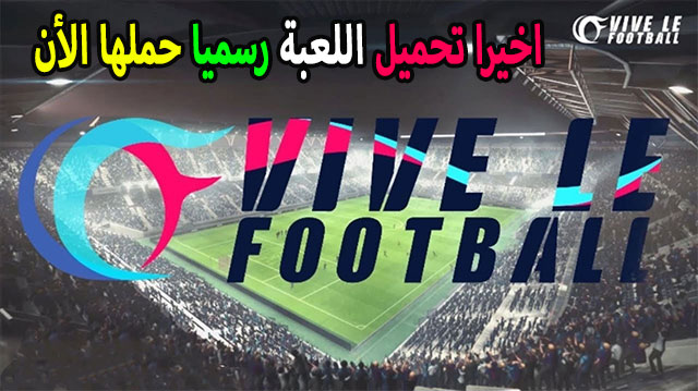 رسميا تحميل لعبة vive le football للاندرويد و الايفون