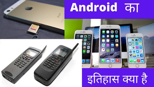 Android क्या है ? Android का इतिहास क्या है ?