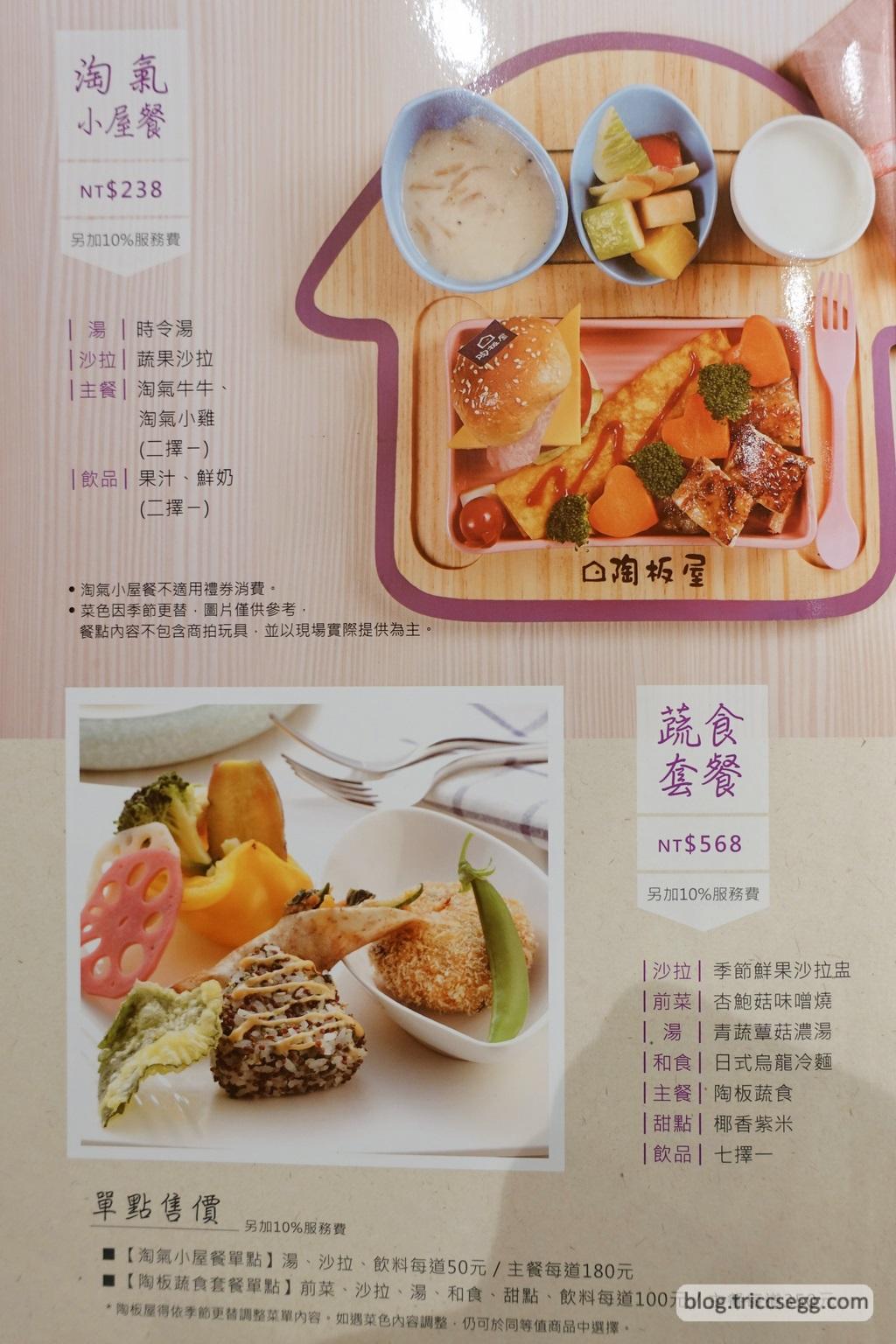 陶板屋菜單(3).jpg