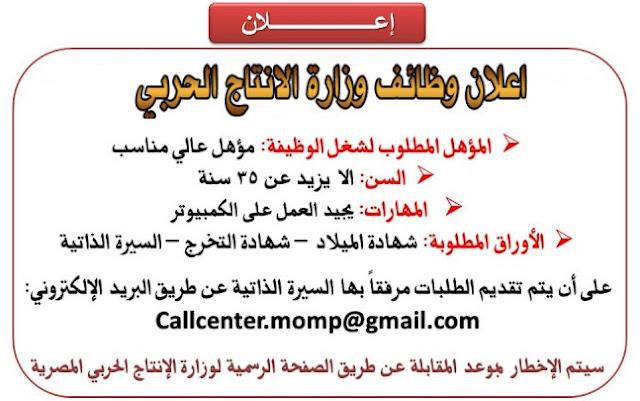 اعلان وظائف الهيئة القومية للانتاج الحربى 2019