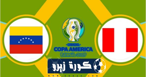 كورة لايف مباشر | مشاهدة مباراة فنزويلا والبيرو بث مباشر اون لاين اليوم 15-5-2019 كوبا أمريكا 2019 بث مباشر مباراة فنزويلا والبيرو اليوم