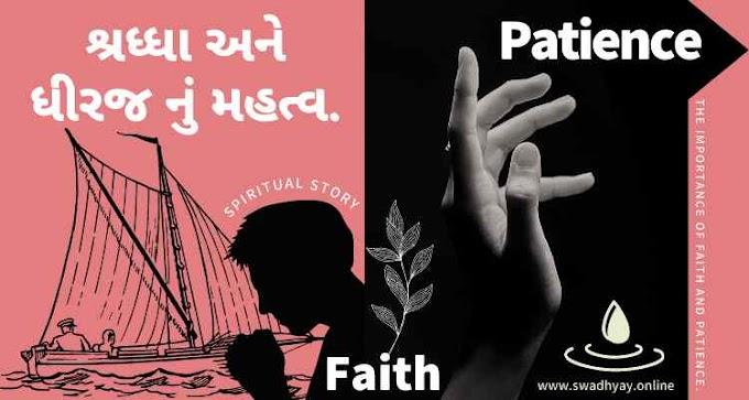 Spiritual Story: The importance of faith and patience | શ્રધ્ધા અને ધીરજ નું મહત્વ.
