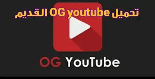 تحميل اوجي يوتيوب ogyoutube القديم للاندرويد برابط مباشر
