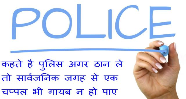 If The Police Is Determined Then Even A Slipper Cannot Disappear From Public Place News Vision