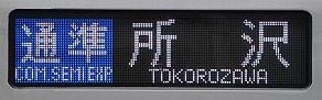 西武池袋線 通勤準急 所沢行き2 30000系側面表示