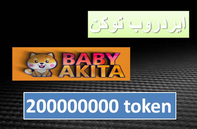 airdrop babyakita   200000000 token