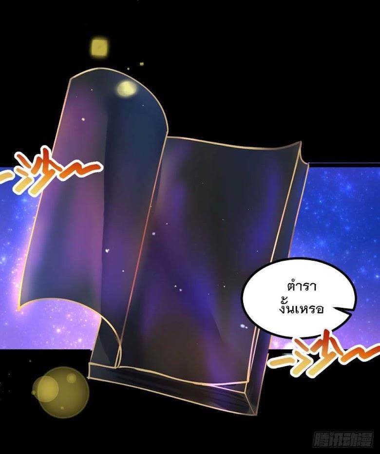 Danwu Supreme - หน้า 5