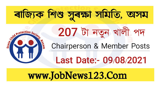 State Child Protection Society , Assam Recruitment 2021: