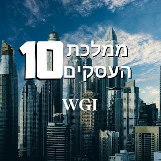 קבוצות וואטסאפ בעברית