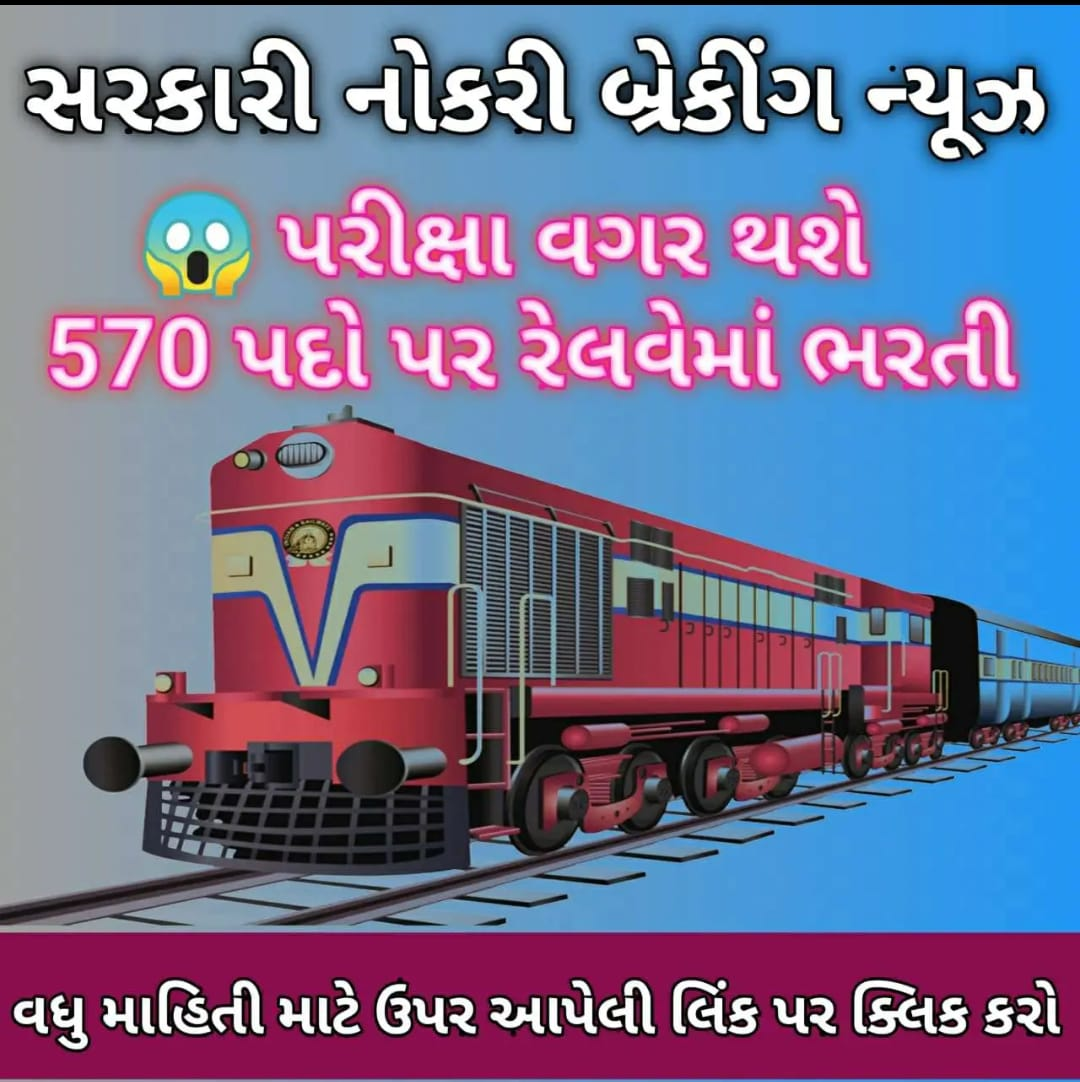 Government Jobs: Will be without examination Examination of 570 posts in Railway, find out the last date