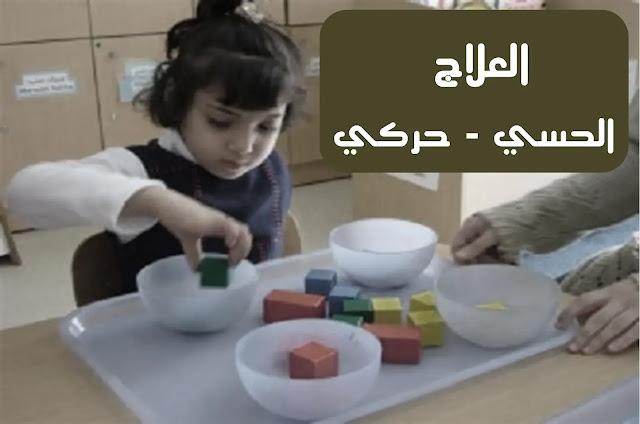 العلاج الحسي - حركي مفهومه وطرقه - الباحث العربي