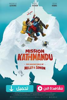 مشاهدة وتحميل فيلم Mission Kathmandu: The Adventures of Nelly & Simon 2017 مترجم عربي