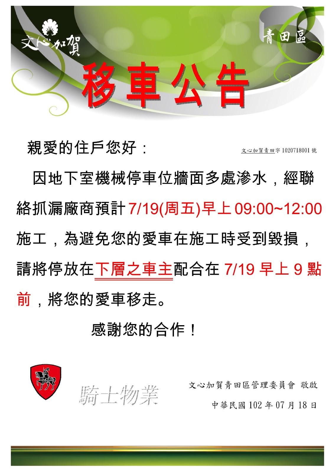 文心加賀青田區 管理委員會/ Community Comittee: 移車通知