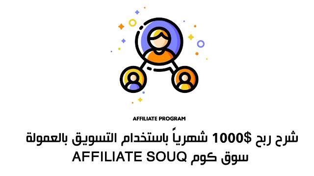 شرح ربح 1000$ شهرياً باستخدام التسويق بالعمولة سوق كوم affiliate souq