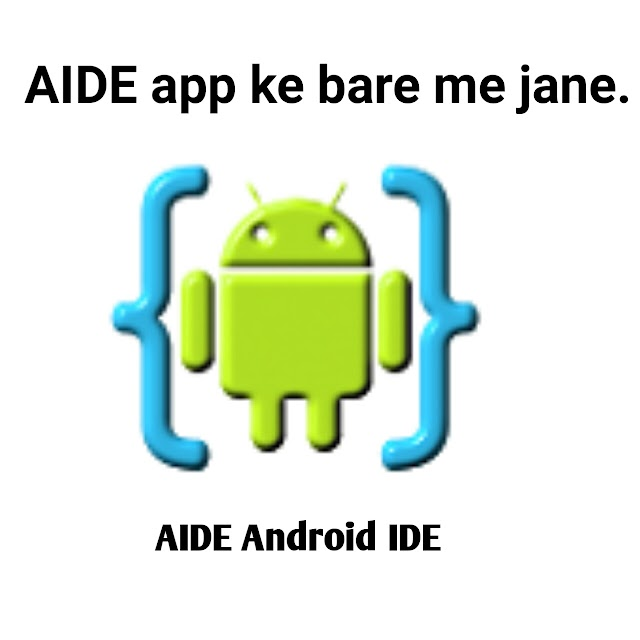 What is AIDE App? Jane hindi me 2019