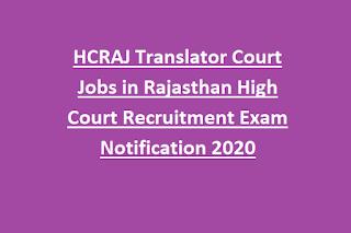 HCRAJ Translator Court Jobs in Rajasthan High Court Recruitment Exam Notification 2020