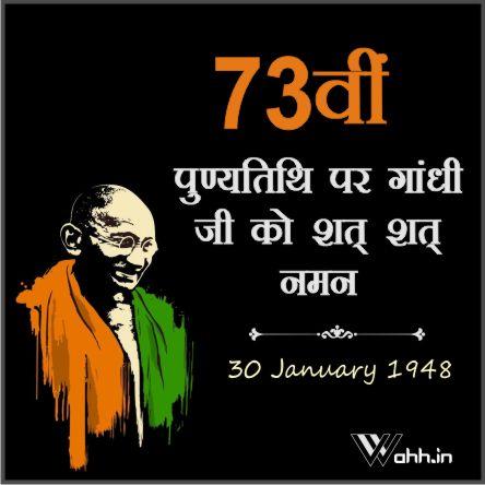 2021 Mahatma Gandhi Death Anniversary Quotes In Hindi