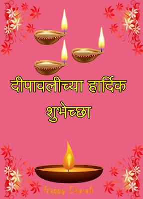 Diwalichya Hardik Shubhecha Images Marathi