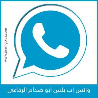 تحميل واتس اب بلس الازرق ابو صدام 2020