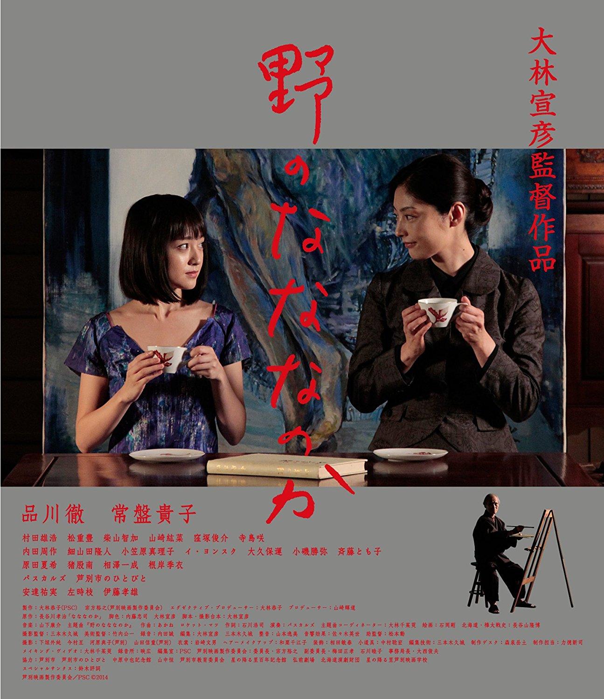 [MOVIES]野のなななのか (2013)