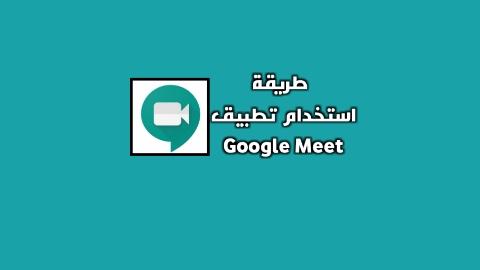 طريقة استخدام تطبيق جوجل ميت لانشاء الاجتماعات