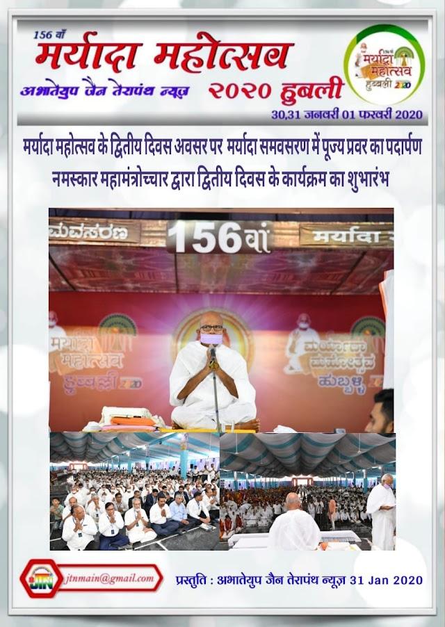 156वें मर्यादा महोत्सव का द्वितीय दिवस