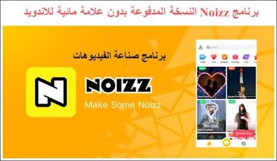 تطبيق noizz بدون علامة مائية للاندويد