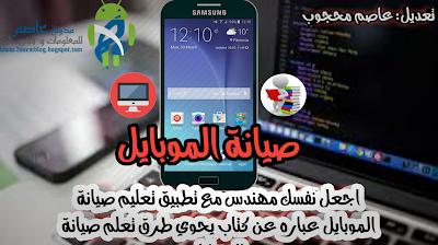 قم باصلاح هاتفك بنفسك مع تطبيق تعلم صيانة الموبايل