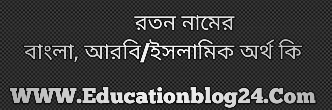 Roton name meaning in Bengali, রতন নামের অর্থ কি, রতন নামের বাংলা অর্থ কি, রতন নামের ইসলামিক অর্থ কি, রতন কি ইসলামিক /আরবি নাম